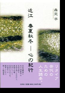 森定氏の著書「近江 春夏秋冬―心の紀行」文芸社