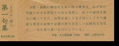 高橋さんは西陣の機屋に生まれました