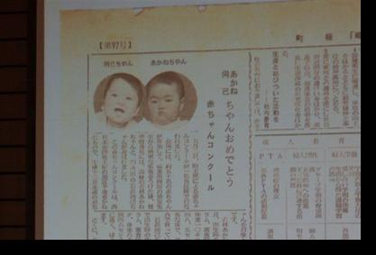 若林講師赤ちゃんコンクール優勝の記事