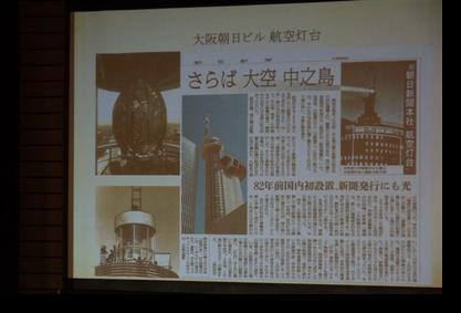 朝日新聞本社ビルを惜しむ記事