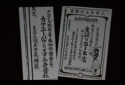 カフェパウリスタの開店広告