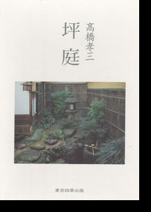高橋さんの句集「坪庭」