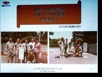 1979年三村昭氏ら日本ペイント有恒会の方々の母校創立百周年記念塗装奉仕