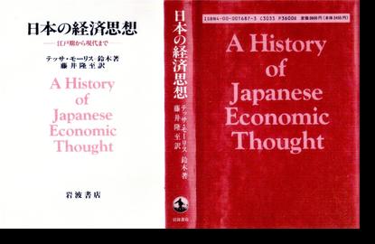 「日本の経済思想」