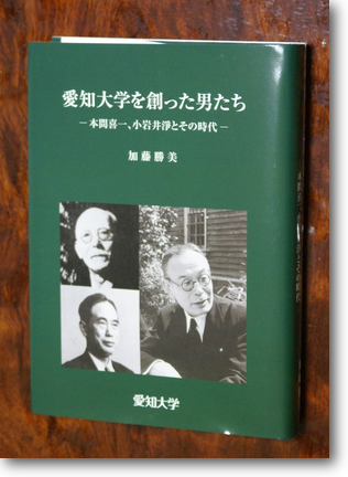 「愛知大学を創った男たち 本間喜一、小岩井浄とその時代」